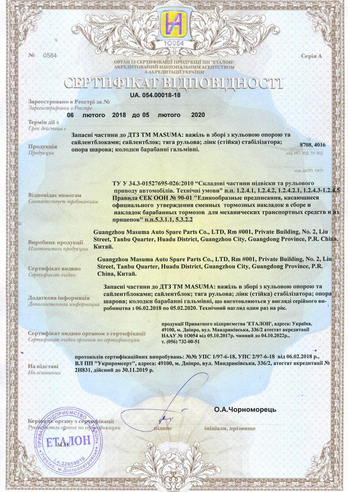 Гарантия и сертификация